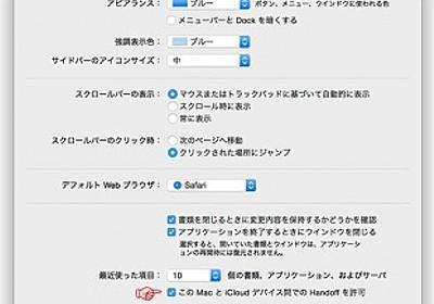 OS X Yosemite:iOS 8デバイスとの、Instant Hotspot、Handoff、AirDropは、Bluetooth 4.0(BLE)仕様のMacでのみ利用可能 | Mac OS X | Macお宝鑑定団 blog(羅針盤)