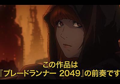 """ブレードランナー""""空白の30年間""""が映像に 2022年は「カウボーイビバップ」渡辺信一郎がアニメ化! - ねとらぼ"""