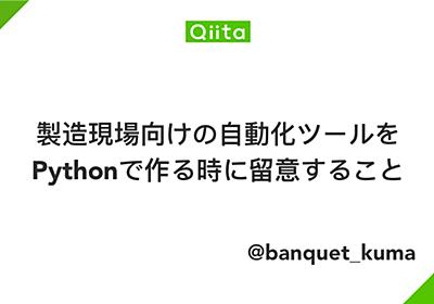 製造現場向けの自動化ツールをPythonで作る時に留意すること - Qiita