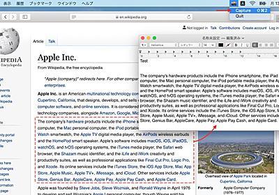ML Visionを利用しネットワーク接続なしで画像からテキストの抽出を可能にしたMac用OCRアプリ「Capture&Paste」がリリース。   AAPL Ch.