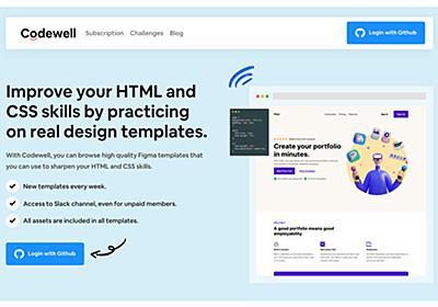 デザインカンプからのHTML/CSSコーディングの練習になる学習サイト   Webクリエイターボックス