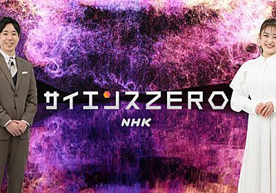 サイエンスZERO - NHK