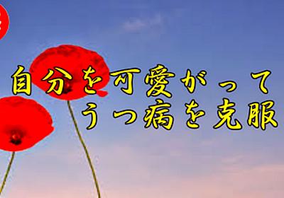 斉藤一人さん 自分を可愛がってうつ病を克服 - コンクラーベ