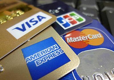 政府、カード手数料下げ要請へ 消費増税で - 産経ニュース