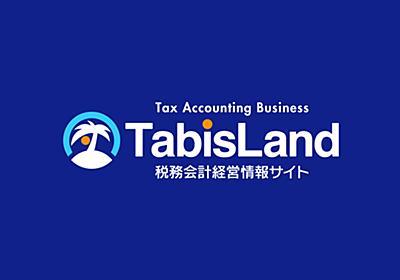 金融庁、NISAの見直しを要望 | ニュース | 税務会計経営情報サイト TabisLand