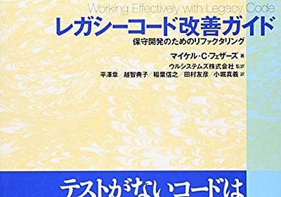 Amazon.co.jp: レガシーコード改善ガイド (Object Oriented SELECTION): マイケル・C・フェザーズ, HASH(0x6682468), HASH(0x6682528), HASH(0x66825e8), HASH(0x66826a8), HASH(0x6682768), HASH(0x6682828), HASH(0x66828e8): Books