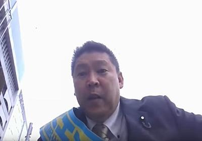 【選挙ウォッチャー】 NHKから国民を守る党・動向チェック(#113)。|チダイズム|note