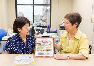 食品ロス問題の改善に取り組む女性をリサーチせよ!   石川県 REPORTS   Honda Smile Mission ホンダ スマイル ミッション TOKYO FM / JFN