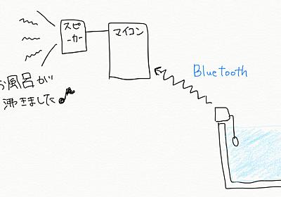 【DIY × IoT】電子工作でお風呂のセンサーを作ってみる♬ | 便利な世の中を便利に生きる♪