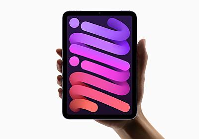 iPad mini第6世代、iPhone13に比べて周波数を下げれたA15チップ搭載するも第5世代より最大70%高速化 - こぼねみ