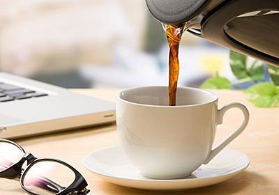 在宅ワークでカフェイン過剰摂取を防ぐ「デカフェコーヒー」の選び方 | News&Analysis | ダイヤモンド・オンライン