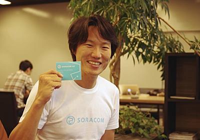 SORACOMの凄さは第三者が「SIM」を自由に発行・運用できることーーIoT向けモバイル通信PF、ソラコムが提供開始 – BRIDGE(ブリッジ)