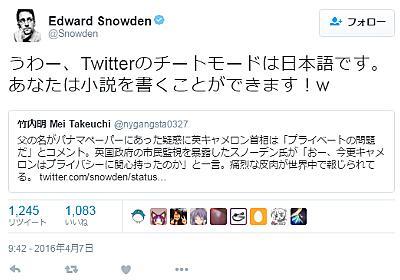 スノーデン氏、「Twitterのチートモードは日本語」と日本語でツイート - ITmedia NEWS