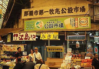 那覇の公設市場を思い出してしみじみしよう :: デイリーポータルZ