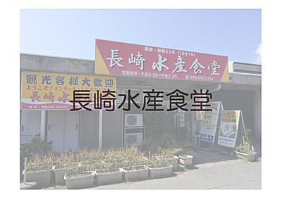 漁業関係者が利用する「長崎水産食堂」は、一般人も利用できるんです(⦿_⦿) - ノブの長崎ぶらぶらブログ