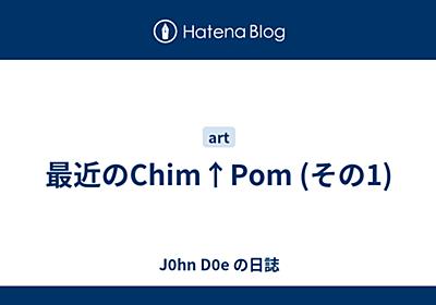 最近のChim↑Pom (その1) - J0hn D0e の日誌
