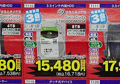 8TB/4TB HDDは小幅な値下がりが継続、8TBは税込1万7千円割れに - AKIBA PC Hotline!