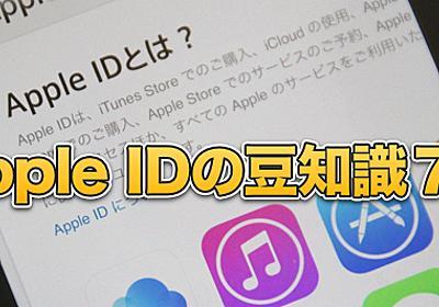 【保存版】iPhoneユーザーなら絶対覚えておきたいApple IDの豆知識7つ | カミアプ | AppleのニュースやIT系の情報をお届け