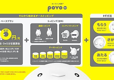 「povo」新プランは0円~、通話もデータもトッピングで選ぶ - ケータイ Watch
