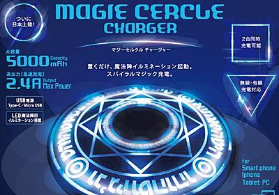 魔法陣型ワイヤレス充電器「MAGIE CERCLE」がモバイルバッテリーに - ケータイ Watch