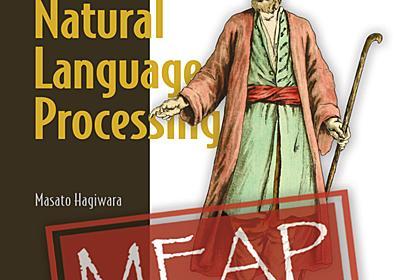 拙著『実世界自然言語処理』の事前予約が可能になりました – 米国で働く機械学習エンジニアのブログ