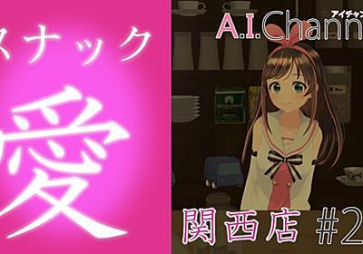 キズナアイが関西弁で悩み相談してくれる『スナック愛 〜関西店〜』がゲボかわいくてネクストドア開いた - kansou