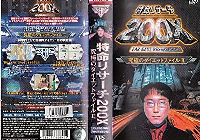特命リサーチ200Xの思い出 :哲学ニュースnwk