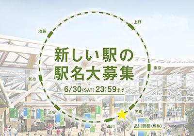 JR東、品川新駅(仮称)の駅名を募集 今冬に決定 - ITmedia NEWS