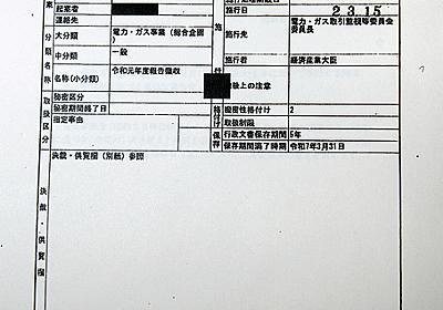 虚偽公文書、うその記載は5カ所 経産省が認める:朝日新聞デジタル