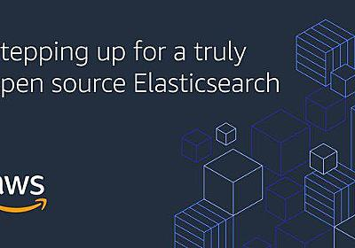 AWS、商用サービス化を制限するライセンス変更に対抗し「Elasticsearch」をフォーク、独自のオープンソース版へ - Publickey