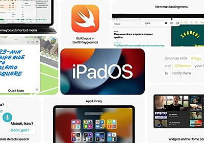 まず試したいiPadOS 15の新機能19 | ギズモード・ジャパン