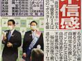 参院広島再選挙告示 公選法違反の河井案里事件で自民支持層にも不信感 自民候補のポスター断られる | 伊達直人-4th