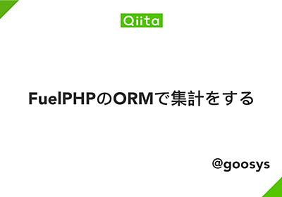 FuelPHPのORMで集計をする - Qiita