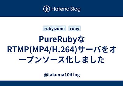 PureRubyなRTMP(MP4/H.264)サーバをオープンソース化しました - @takuma104 log