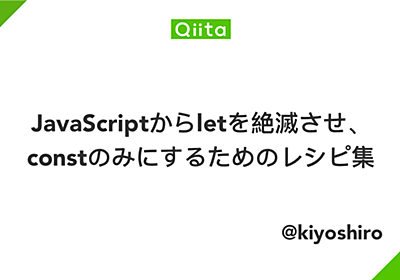 JavaScriptからletを絶滅させ、constのみにするためのレシピ集 - Qiita
