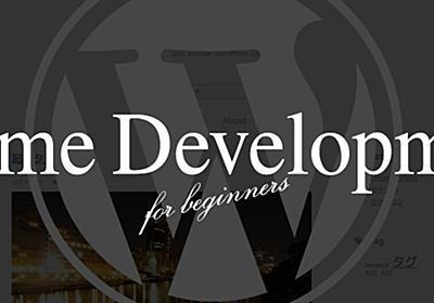 WordPressのテーマ開発を初めて行う人に向けての制作フロー – YATのblog