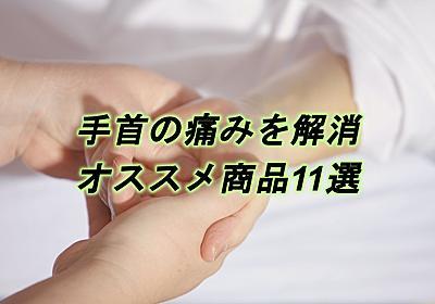 手首の痛みを解消するオススメ商品11選!PC操作もこれでラクラクだよ|きにぶろぐ.com