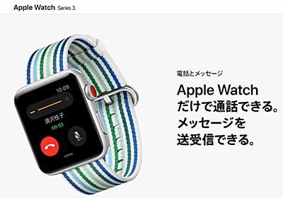 「Apple Watch」、世界ウェアラブル市場で首位を維持──IDC調べ - ITmedia Mobile
