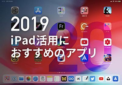 【2019年版】iPadを活用するためのおすすめアプリ20   ごりゅご.com