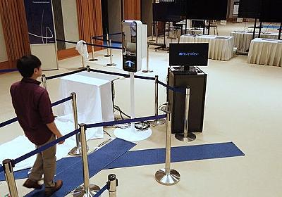 歩きながらでも虹彩認証、空港・駅に導入へ NECが開発 - ITmedia NEWS