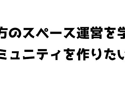 地方のスペース運営を学ぶコミュニティを作りたい | 日本の田舎を開拓してみる