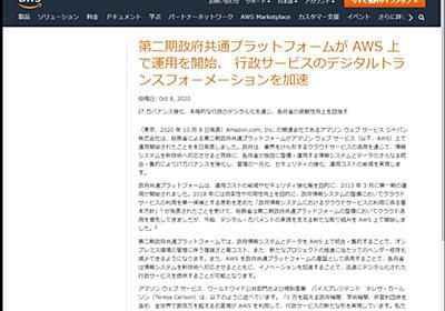 日本政府、AWSベースの情報システム基盤を運用開始 デジタルシフトの起爆剤になるか - ITmedia NEWS