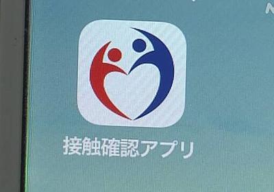 接触確認アプリ 感染者からの登録 3人にとどまる 新型コロナ | NHKニュース