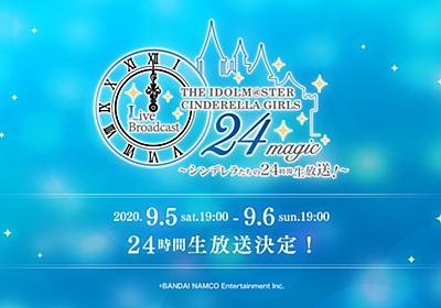 THE IDOLM@STER CINDERELLA GIRLS LIVE Broadcast 24magic │ THE IDOLM@STER OFFICIAL WEB | バンダイナムコエンターテインメント公式サイト