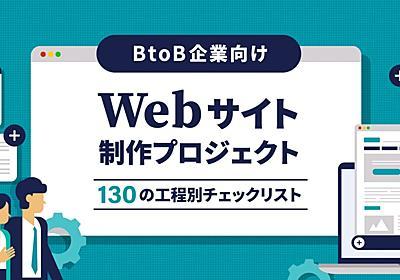 Webサイト制作プロジェクトにおける、130の工程別チェックリスト - BtoB企業向け | 株式会社才流