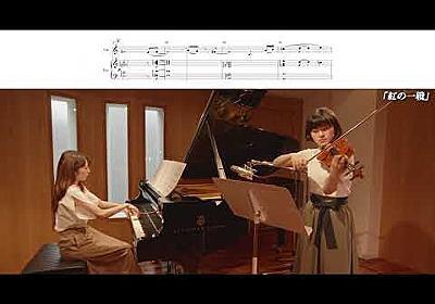 メギド72 「化身舞闘〜紅の一戦」バイオリン、ピアノ【公式が弾いてみた】