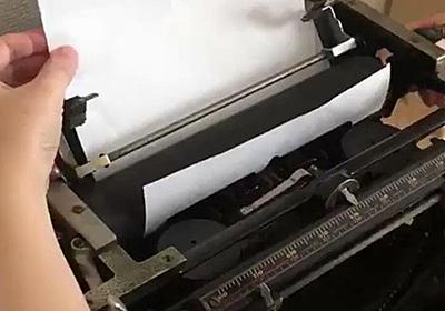 コスプレ用に購入した100年ほど前のジャンク品タイプライター、餃子屋の義兄に預けたら完璧に修理されて戻ってきた - Togetter
