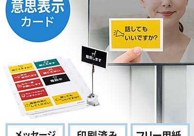「聞こえますか?」「声が途切れます」――Web会議中、文字で意思表示するカード発売 - ITmedia NEWS