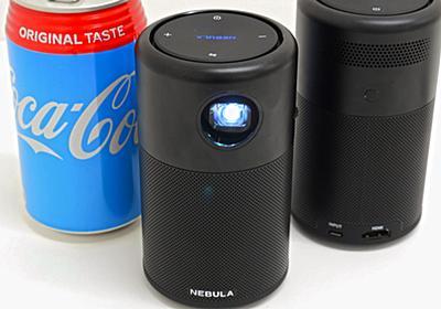 350ml缶サイズで持ち運び便利なAnkerのモバイルプロジェクター「Nebula Capsule Pro」を使ってみた - GIGAZINE