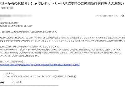 (解決済み) IBM Cloud (旧Bluemix) のアカウントを持っている人は今すぐクレジットカードの請求を確認すべき - Cloud Penguins